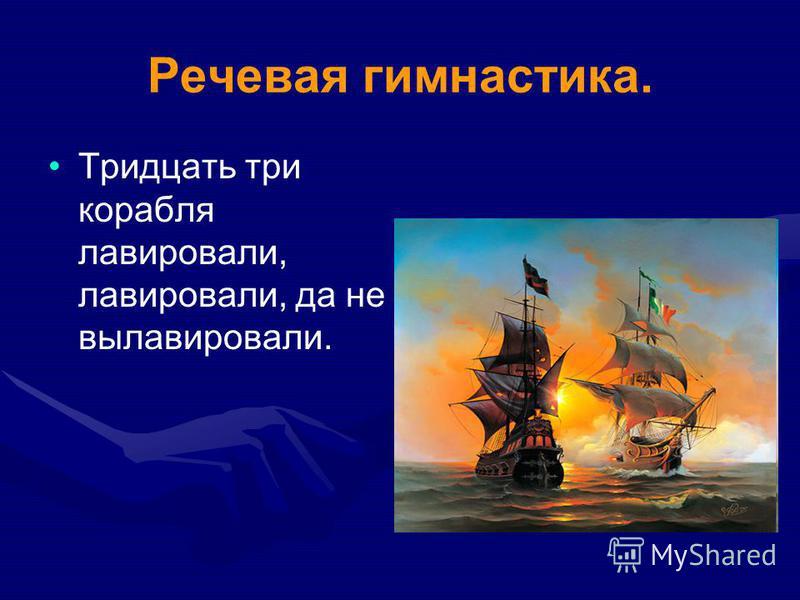 Речевая гимнастика. Тридцать три корабля лавировали, лавировали, да не вылавировали.