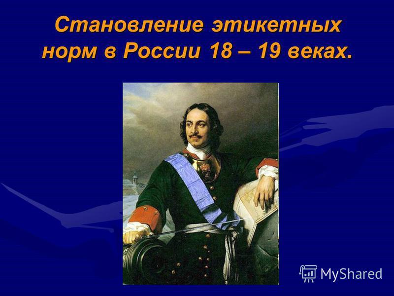 Становление этикетных норм в России 18 – 19 веках.