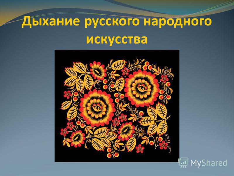 Дыхание русского народного искусства