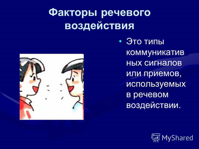 Факторы речевого воздействия Это типы коммуникативных сигналов или приемов, используемых в речевом воздействии.