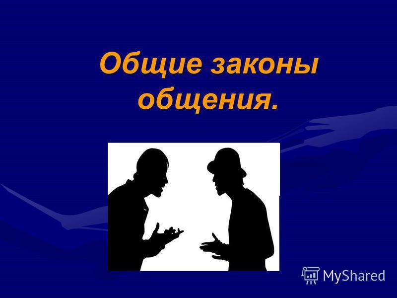 Общие законы общения.