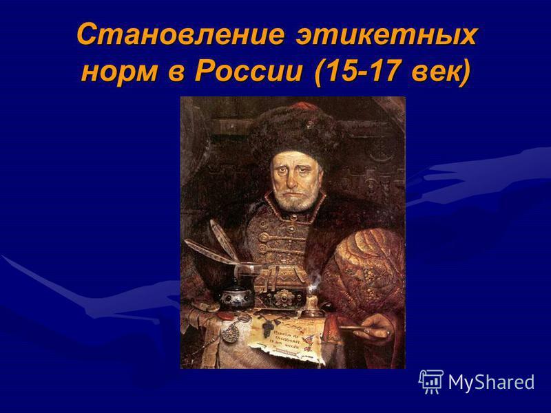 Становление этикетных норм в России (15-17 век)