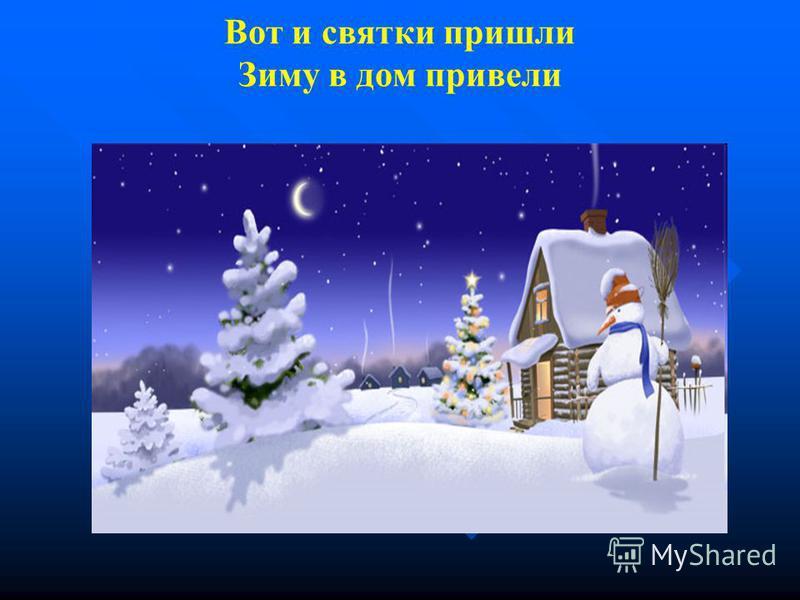Вот и святки пришли Зиму в дом привели
