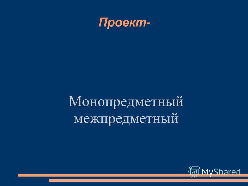 Проект- Монопредметный межпредметный