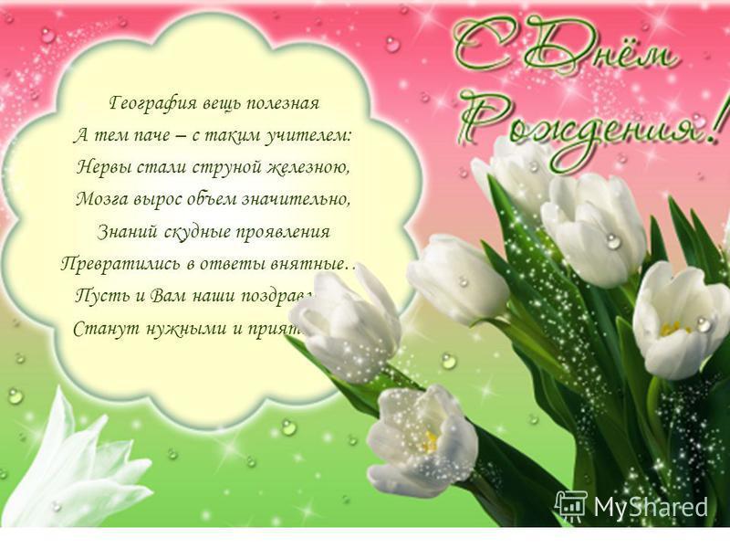 Для рожденных в мае поздравления с