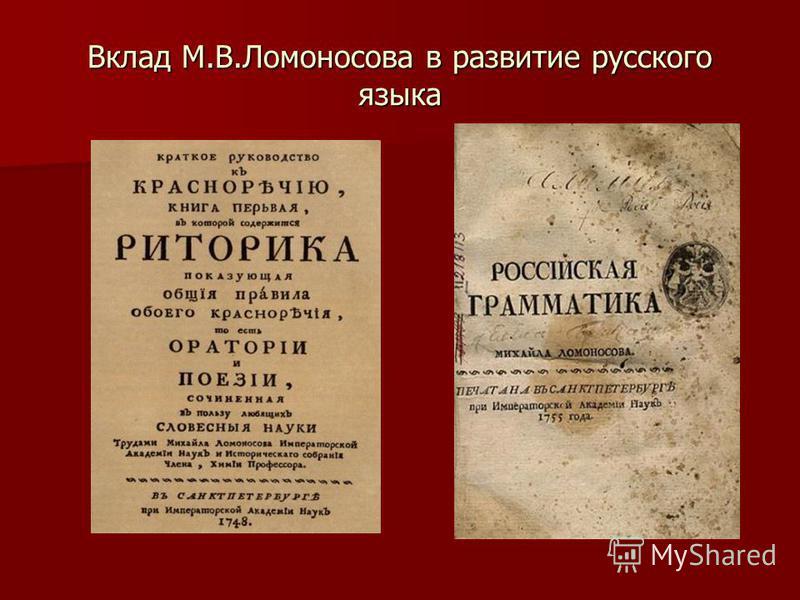 Вклад М.В.Ломоносова в развитие русского языка