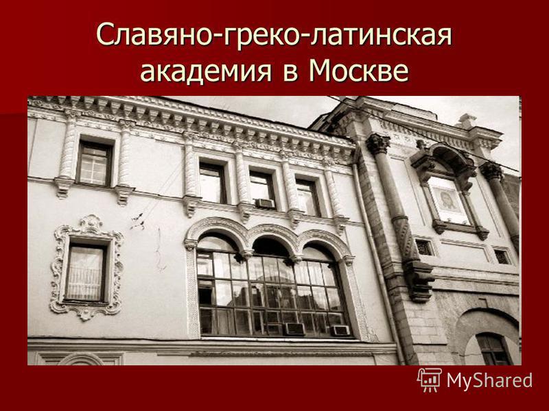 Славяно-греко-латинская академия в Москве