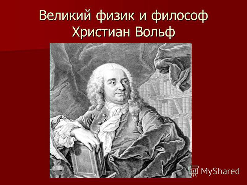Великий физик и философ Христиан Вольф