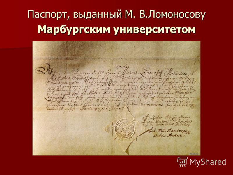 Паспорт, выданный М. В.Ломоносову Марбургским университетом