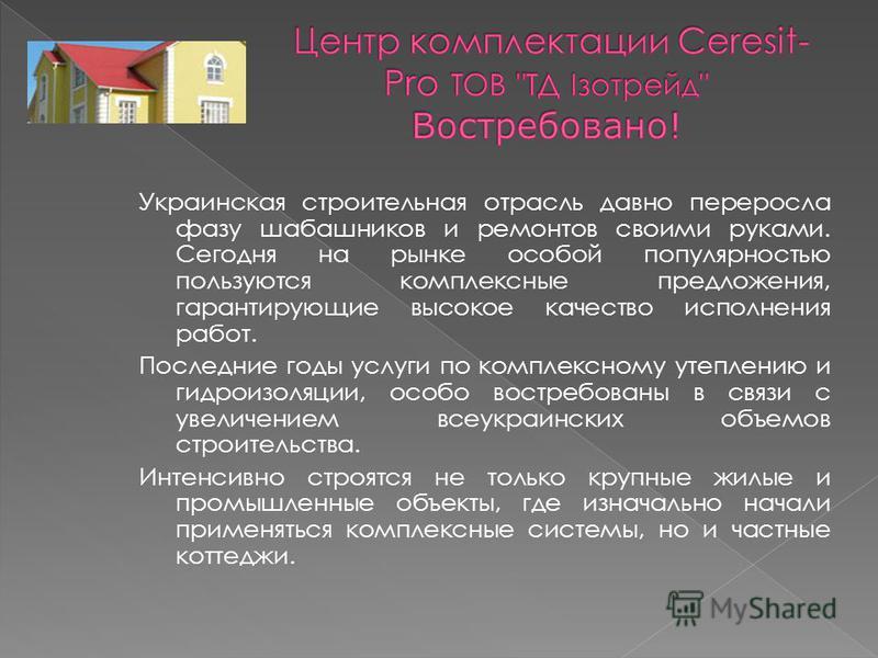 Украинская строительная отрасль давно переросла фазу шабашников и ремонтов своими руками. Сегодня на рынке особой популярностью пользуются комплексные предложения, гарантирующие высокое качество исполнения работ. Последние годы услуги по комплексному
