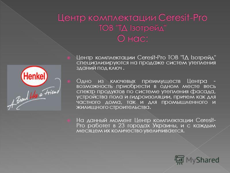 Центр комплектации Ceresit-Pro ТОВ