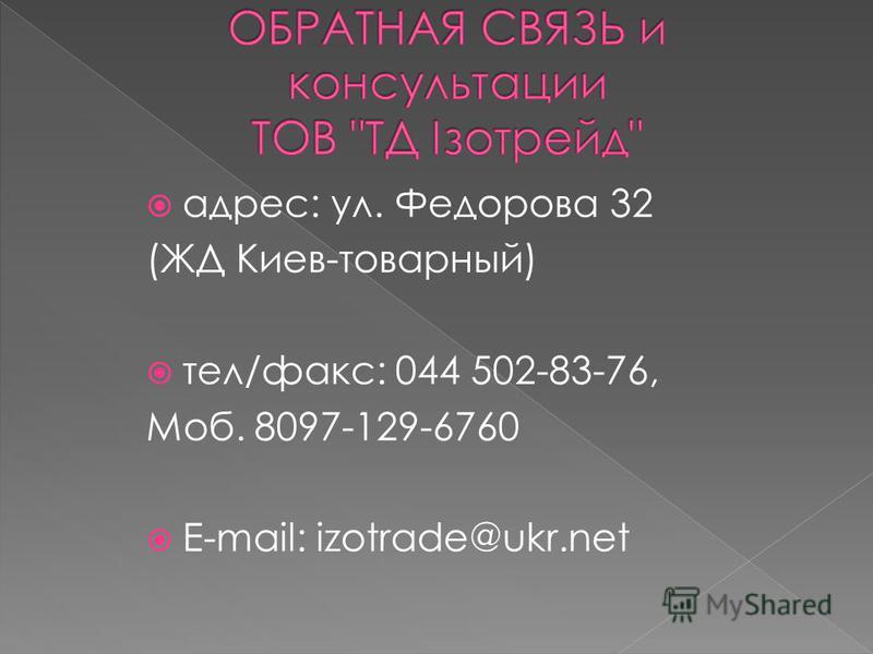 адрес: ул. Федорова 32 (ЖД Киев-товарный) тел/факс: 044 502-83-76, Моб. 8097-129-6760 Е-mail: izotrade@ukr.net
