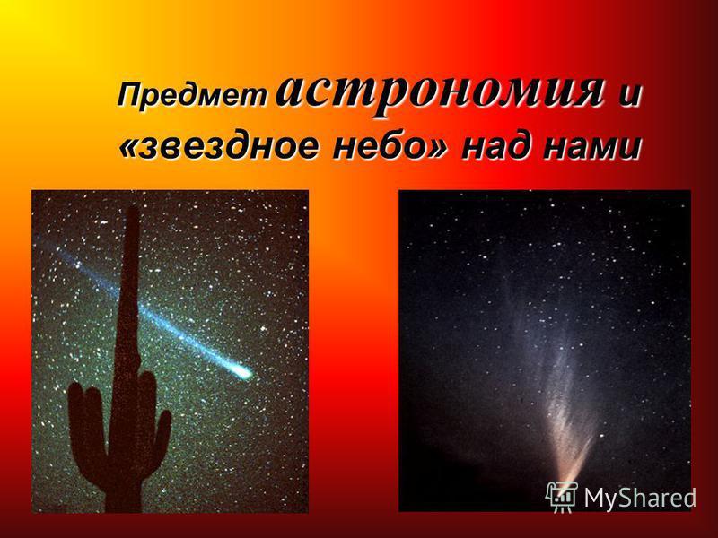 Предмет астрономия и «звездное небо» над нами