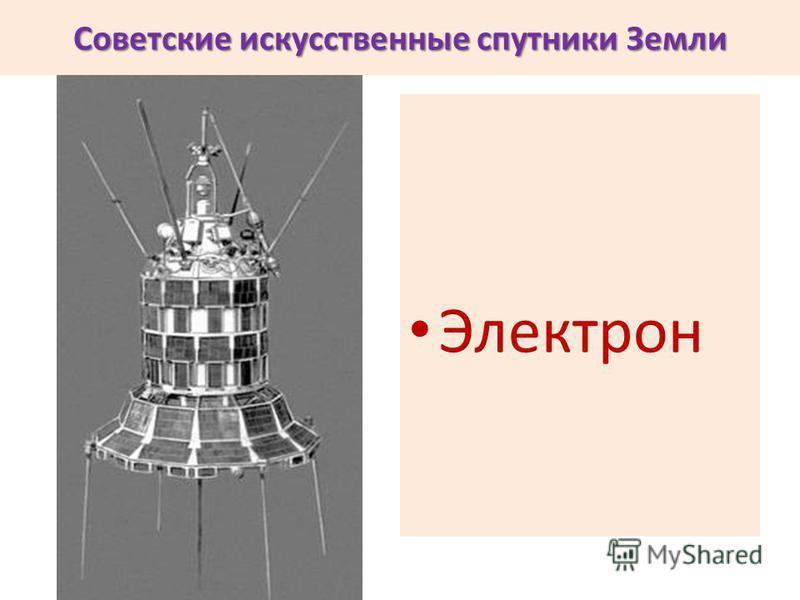 Советские искусственные спутники Земли Электрон
