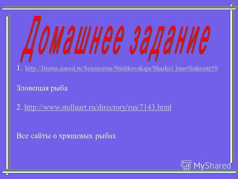 1. http://literus.narod.ru/Sciencerus/Stishkovskaja/Sharks1.htm#linktostr59 http://literus.narod.ru/Sciencerus/Stishkovskaja/Sharks1.htm#linktostr59 Зловещая рыба 2. http://www.stellaart.ru/directory/rus/7143.htmlhttp://www.stellaart.ru/directory/rus