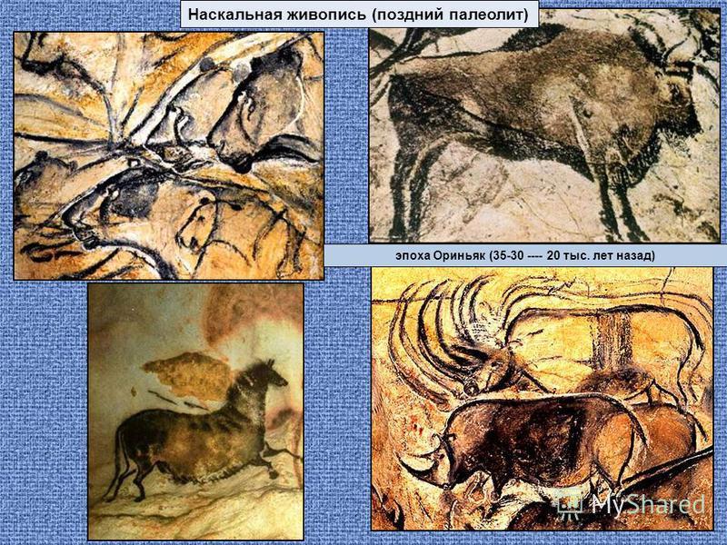 Наскальная живопись (поздний палеолит) эпоха Ориньяк (35-30 ---- 20 тыс. лет назад)