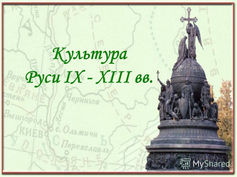 Культура Руси IX - XIII вв.