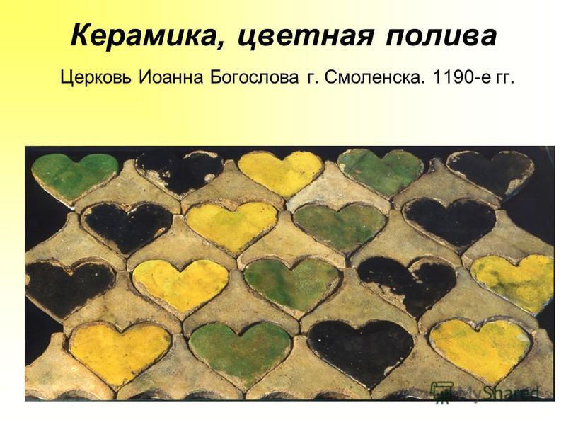 Керамика, цветная полива Церковь Иоанна Богослова г. Смоленска. 1190-е гг.