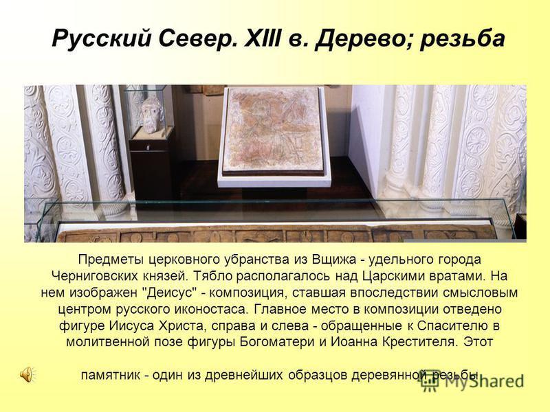 Предметы церковного убранства из Вщижа - удельного города Черниговских князей. Тябло располагалось над Царскими вратами. На нем изображен