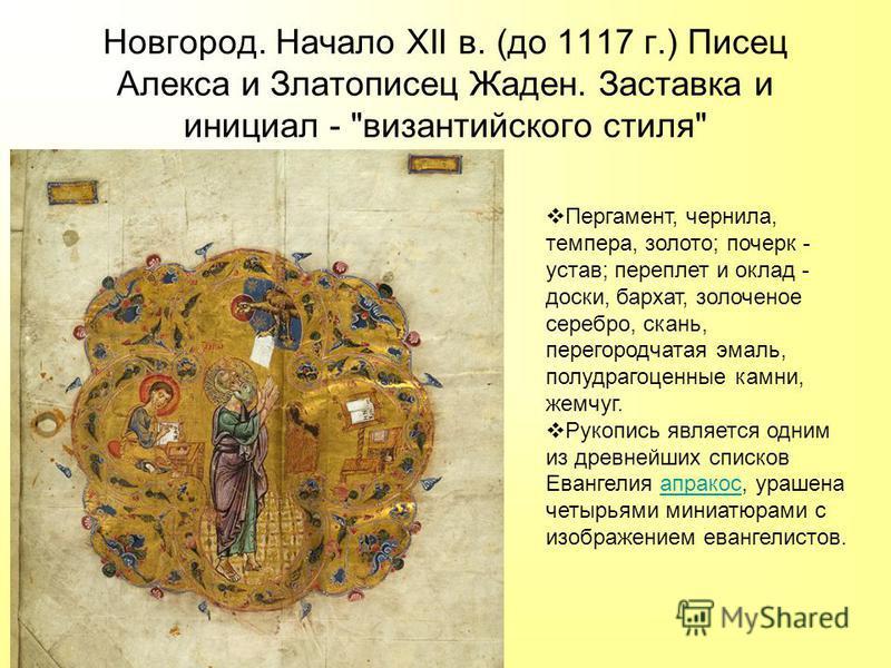 Новгород. Начало XII в. (до 1117 г.) Писец Алекса и Златописец Жаден. Заставка и инициал -