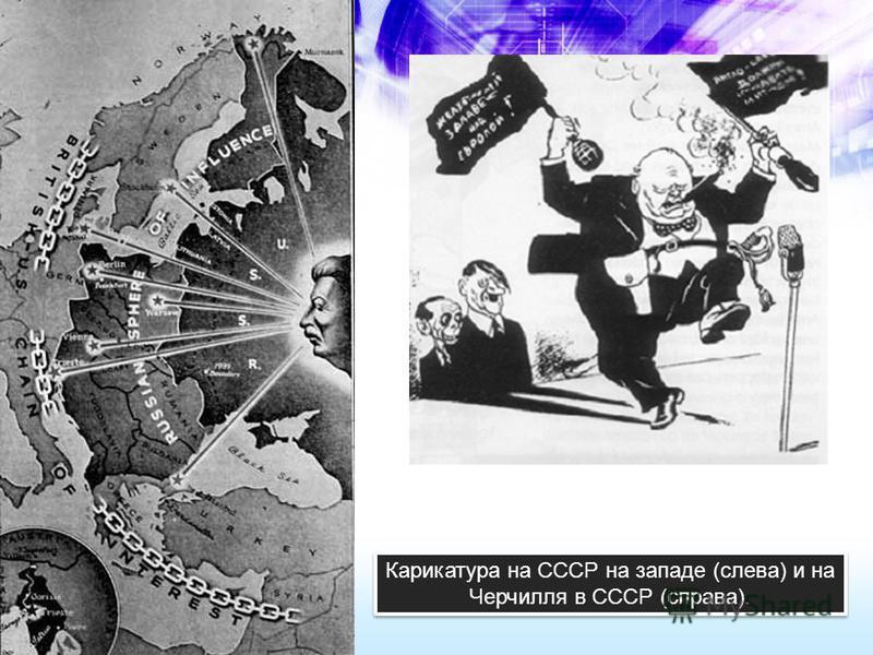 Карикатура на СССР на западе (слева) и на Черчилля в СССР (справа).