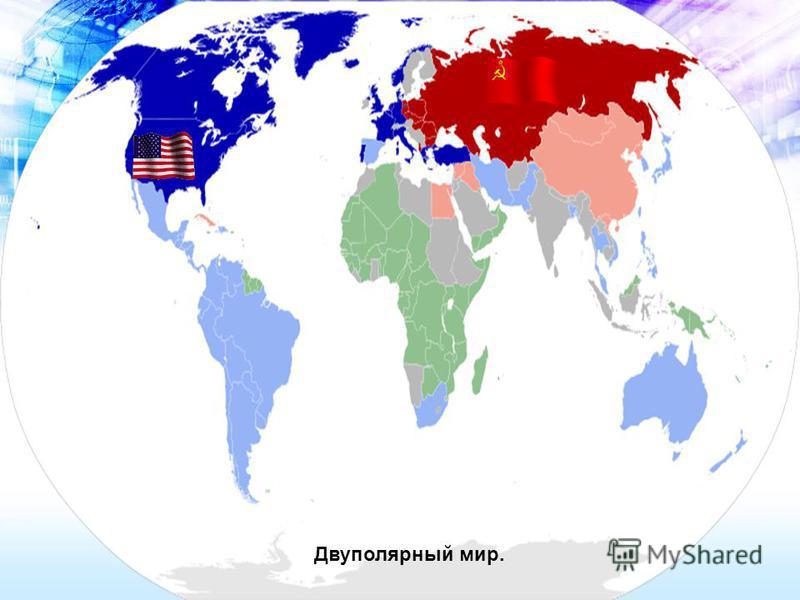 Двуполярный мир.