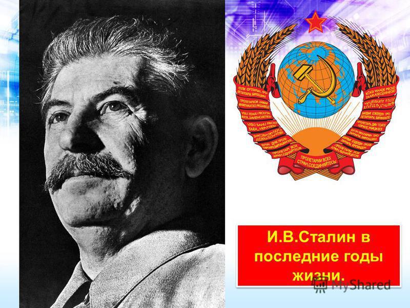 И.В.Сталин в последние годы жизни.