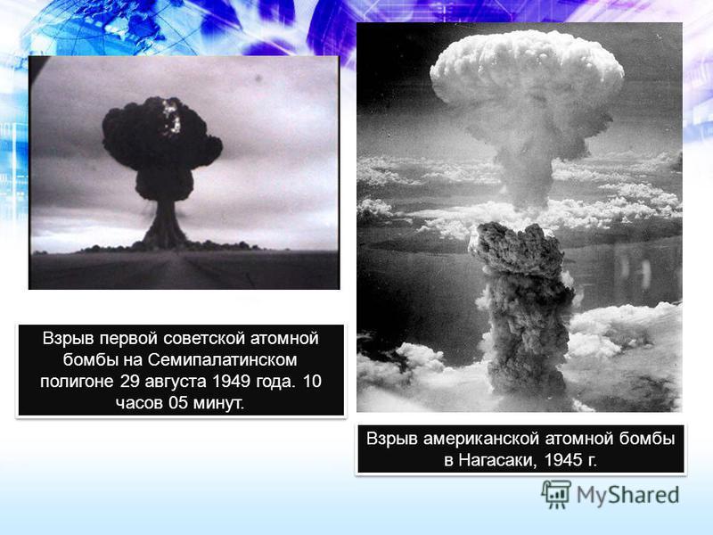 Взрыв первой советской атомной бомбы на Семипалатинском полигоне 29 августа 1949 года. 10 часов 05 минут. Взрыв американской атомной бомбы в Нагасаки, 1945 г.