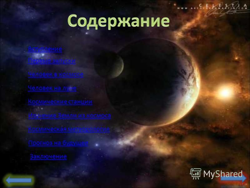 Вступление Первые запуски Человек в космосе Человек на луне Космические станции Изучение Земли из космоса Космическая метеорология Прогноз на будущее Заключение