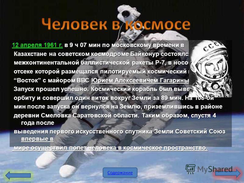 12 апреля 1961 г. в 9 ч 07 мин по московскому времени в Казахстане на советском космодроме Байконур состоялся запуск Казахстане на советском космодроме Байконур состоялся запуск межконтинентальной баллистической ракеты Р-7, в носовом межконтинентальн