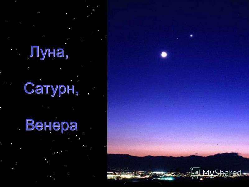 Луна, Сатурн, Венера