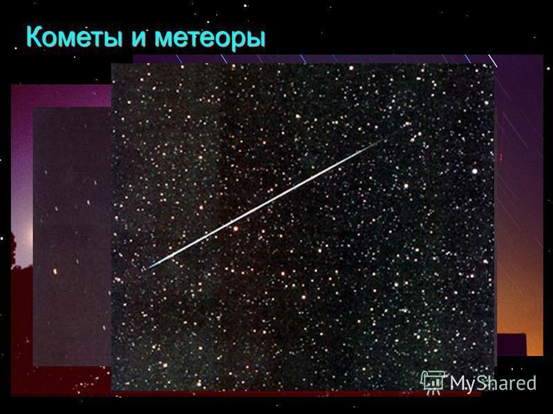Кометы и метеоры