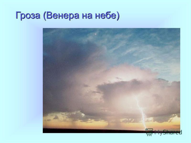 Гроза (Венера на небе)
