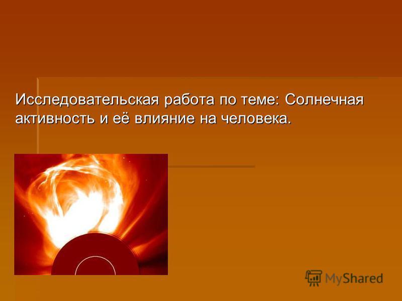 Исследовательская работа по теме: Солнечная активность и её влияние на человека.