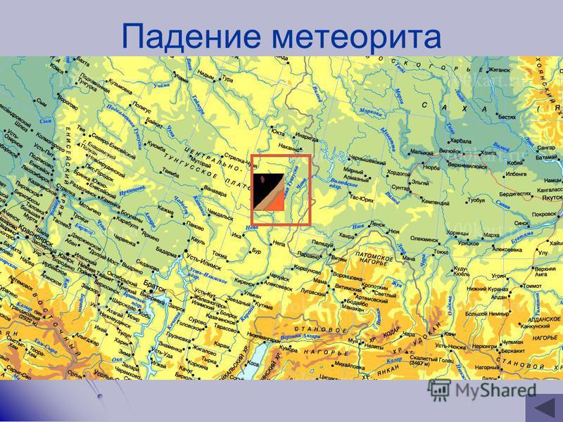 карта Падение метеорита