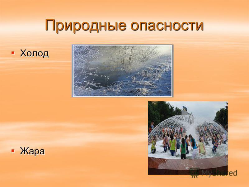 Природные опасности Холод Холод Жара Жара