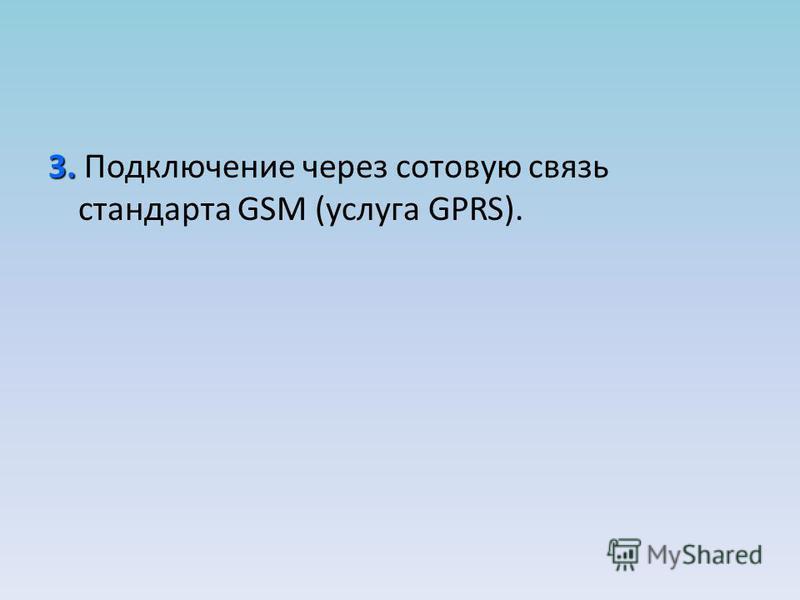 3. 3. Подключение через сотовую связь стандарта GSM (услуга GPRS).