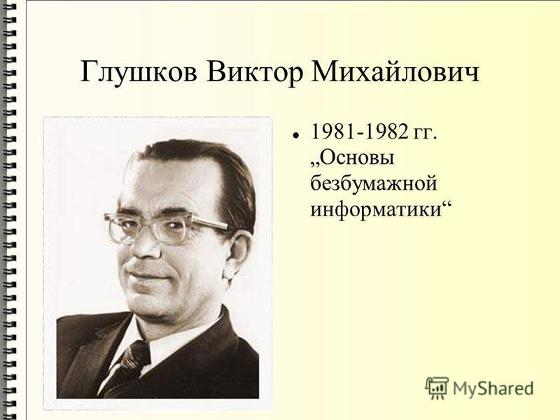 Глушков Виктор Михайлович 1981-1982 гг. Основы безбумажной информатики