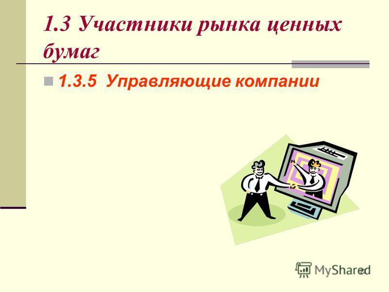 22 1.3 Участники рынка ценных бумаг 1.3.5 Управляющие компании