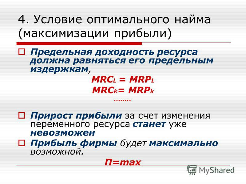 4. Условие оптимального найма (максимизации прибыли) Предельная доходность ресурса должна равняться его предельным издержкам, MRC L = MRP L MRC k = MRP k …….. Прирост прибыли за счет изменения переменного ресурса станет уже невозможен Прибыль фирмы б