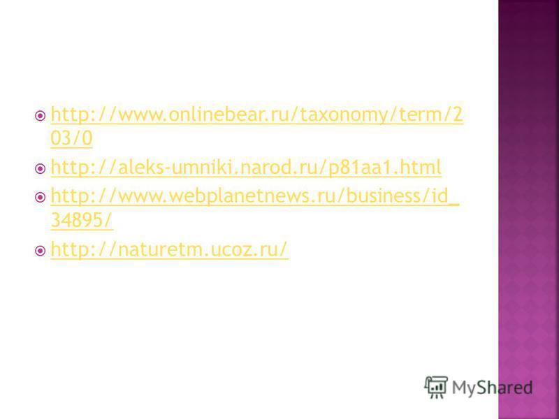http://www.onlinebear.ru/taxonomy/term/2 03/0 http://www.onlinebear.ru/taxonomy/term/2 03/0 http://aleks-umniki.narod.ru/p81aa1. html http://www.webplanetnews.ru/business/id_ 34895/ http://www.webplanetnews.ru/business/id_ 34895/ http://naturetm.ucoz