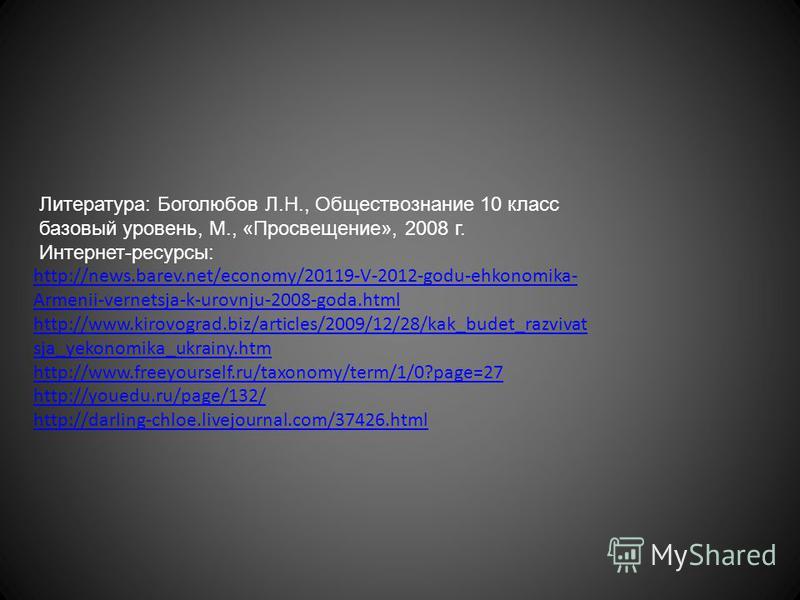 http://news.barev.net/economy/20119-V-2012-godu-ehkonomika- Armenii-vernetsja-k-urovnju-2008-goda.html http://www.kirovograd.biz/articles/2009/12/28/kak_budet_razvivat sja_yekonomika_ukrainy.htm http://www.freeyourself.ru/taxonomy/term/1/0?page=27 ht