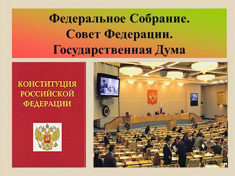 Федеральное Собрание. Совет Федерации. Государственная Дума