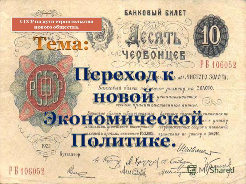 СССР на пути строительства нового общества.