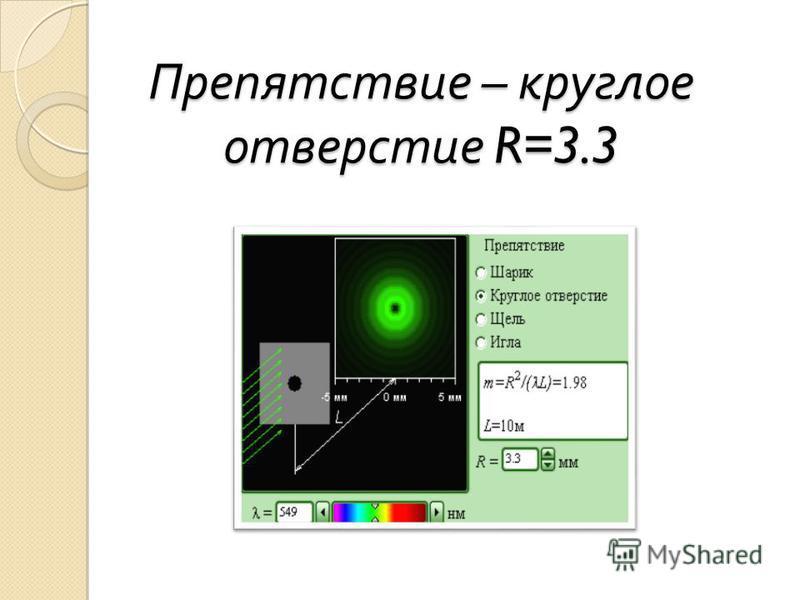 Препятствие – круглое отверстие R= Препятствие – круглое отверстие R=3.9