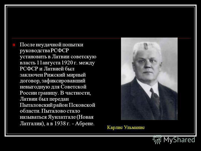 После неудачной попытки руководства РСФСР установить в Латвии советскую власть 11 августа 1920 г. между РСФСР и Латвией был заключен Рижский мирный договор, зафиксировавший невыгодную для Советской России границу. В частности, Латвии был передан Пыта