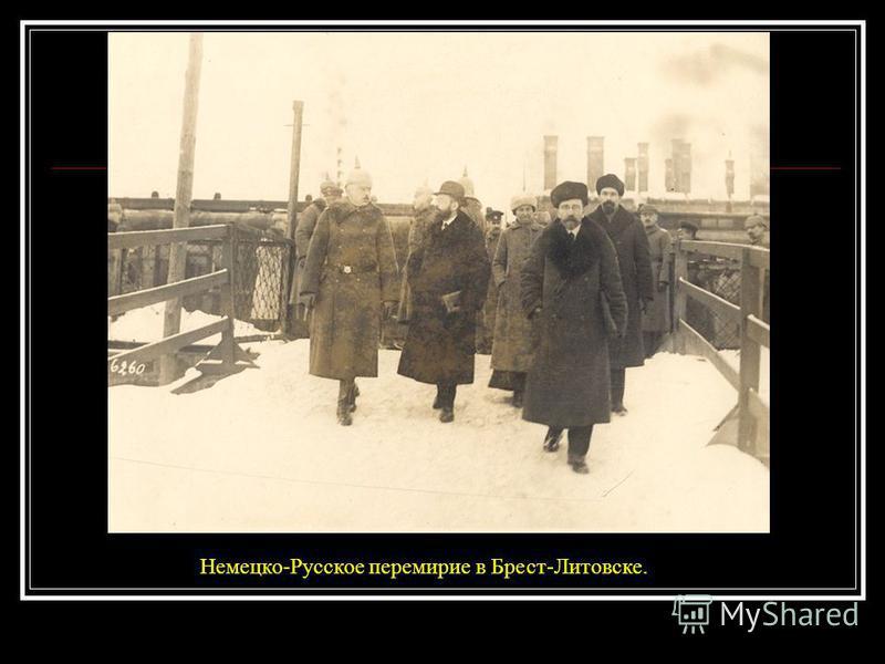 Немецко-Русское перемирие в Брест-Литовске.