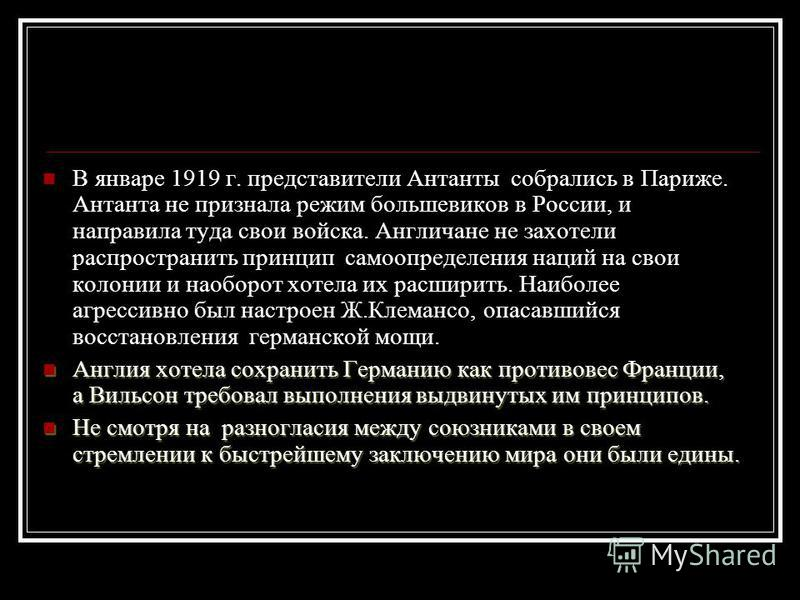 В январе 1919 г. представители Антанты собрались в Париже. Антанта не признала режим большевиков в России, и направила туда свои войска. Англичане не захотели распространить принцип самоопределения наций на свои колонии и наоборот хотела их расширить