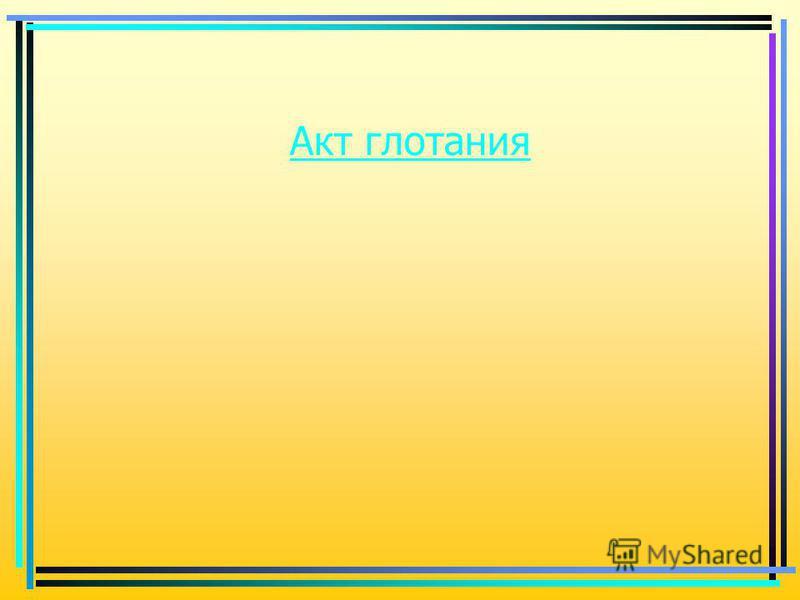 Акт глотания