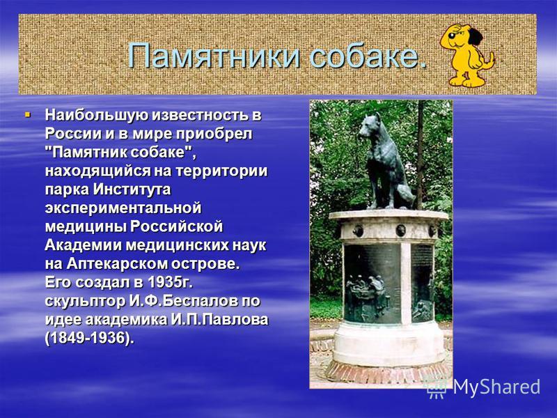 Памятник исчезающим животным